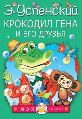 Книга АСТ Моя книжка 6636-3