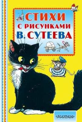 Книга АСТ Малыш 8287-5