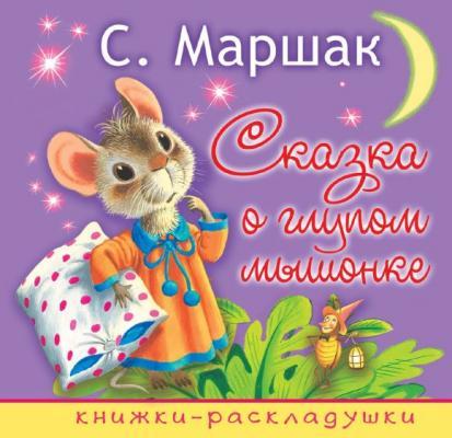 Книга АСТ книжки-раскладушки 2481-9