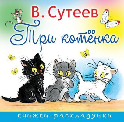 Купить Книга АСТ книжки-раскладушки 2480-2, Обучающие материалы для детей
