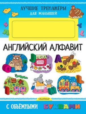 Книга АСТ Лучшие тренажеры для малышей 4675-0 книги издательство аст лучшие праздничные блюда