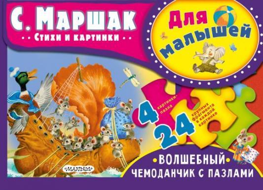 Комплект АСТ Малыш 4662-0