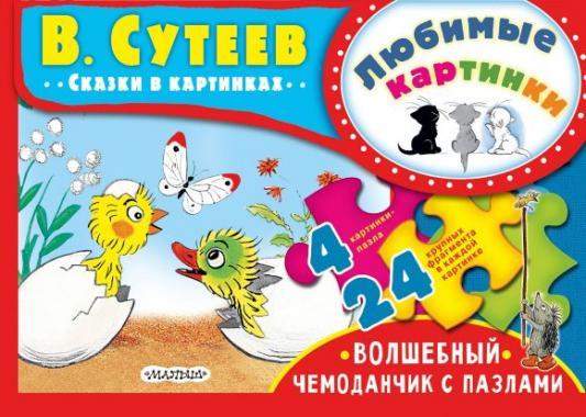 Книга АСТ Малыш 4661-3