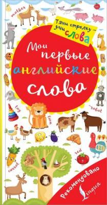 Книга АСТ 4542-5