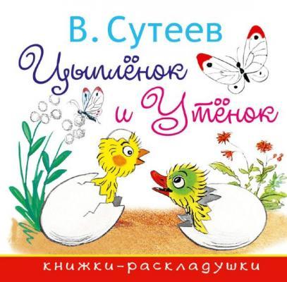 Книга АСТ книжки-раскладушки 2494-9