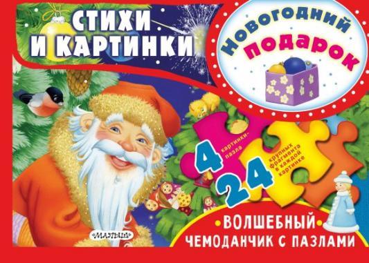 Книга АСТ Малыш 5116-7 книги издательство аст большая новогодняя книга