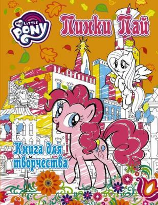 Книжка для творчества АСТ My Little Pony 3323-9