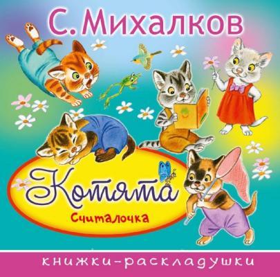 Книга АСТ книжки-раскладушки 2493-2