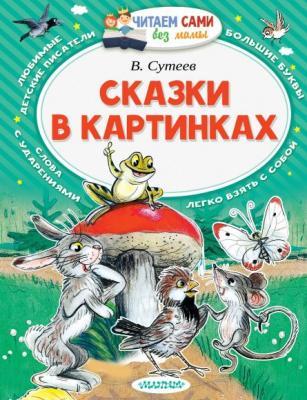 Книга АСТ Малыш 7694-2 книга аст малыш 5116 7