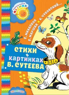 Книга АСТ Малыш 1477-3 книга аст малыш 5116 7
