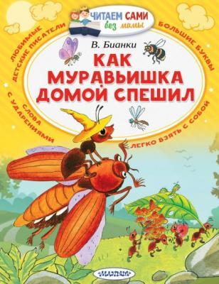 Купить Книга АСТ Малыш 4476-3, Обучающие материалы для детей