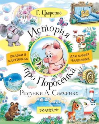 Купить Книга АСТ Малыш 6310-8, Обучающие материалы для детей