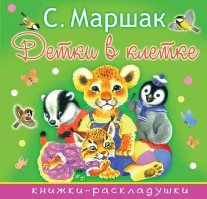 Книга АСТ книжки-раскладушки 2484-0
