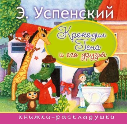 Книга АСТ книжки-раскладушки 2492-5
