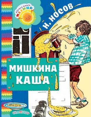 Купить Книга АСТ Добрая книга малыша 2963-0, Обучающие материалы для детей
