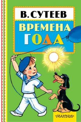 Книга АСТ Малыш 8292-9