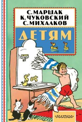 Книга АСТ Малыш 3867-0