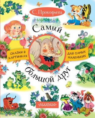 Книга АСТ Малыш 4630-9 книга аст малыш 5116 7