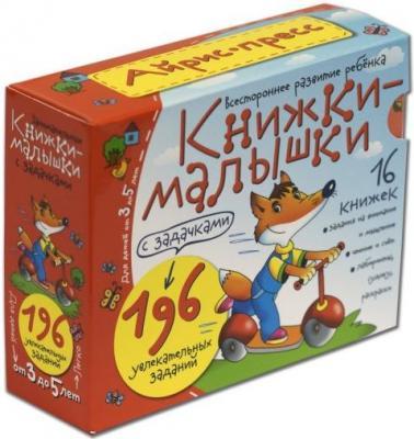 Набор книг АЙРИС-пресс Книжки-малышки 24995 книга айрис пресс мини книжки 26116