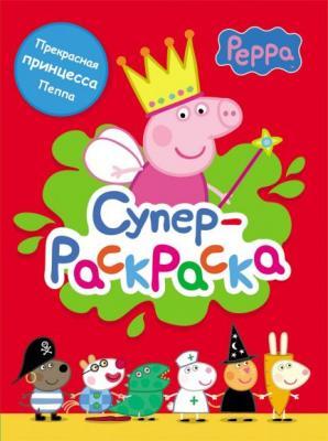 Книга Росмэн Peppa Pig 23770 художественные книги росмэн книга дарители 2 короли будущего