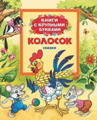 Книга Росмэн Книги с крупными буквами 22970 художественные книги росмэн книга кротик любимые истории