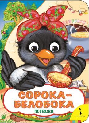 Книга Росмэн 33683 росмэн