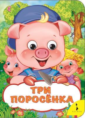 Книга Росмэн 33678