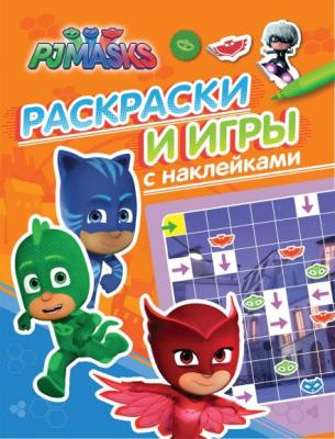 Книга Росмэн PJMasks 32733 книга росмэн pjmasks 32732