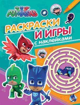 Книга Росмэн PJMasks 32732 росмэн развивашки знакомлюсь с математикой
