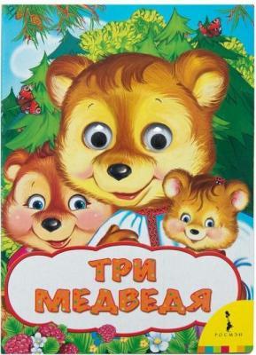 Купить Книга Росмэн 31053, Обучающие материалы для детей