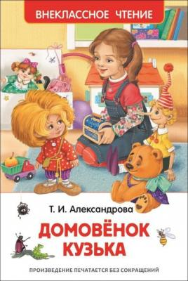 Книга Росмэн Внеклассное чтение 26984 книга росмэн 32947