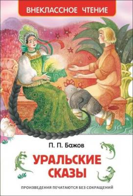 Книга Росмэн Внеклассное чтение 26978 книга росмэн 9572