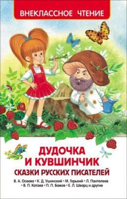 Купить Книга Росмэн Внеклассное чтение 30357, Обучающие материалы для детей