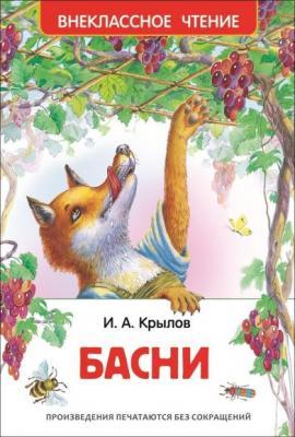 Купить Книга Росмэн Внеклассное чтение 26977, Обучающие материалы для детей