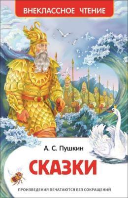 Купить Книга Росмэн Внеклассное чтение 26988, Обучающие материалы для детей