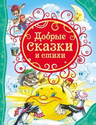 Книга Росмэн 23289 художественные книги росмэн книга дарители 2 короли будущего