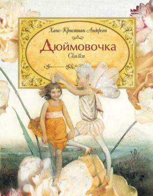 Книга Росмэн 23680 росмэн