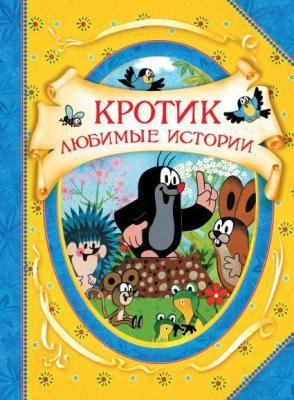 Книга Росмэн 34388