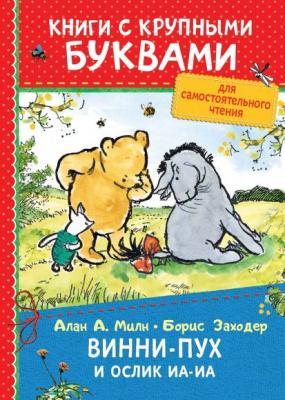 Книга Росмэн для самостоятельного чтения 34260 росмэн