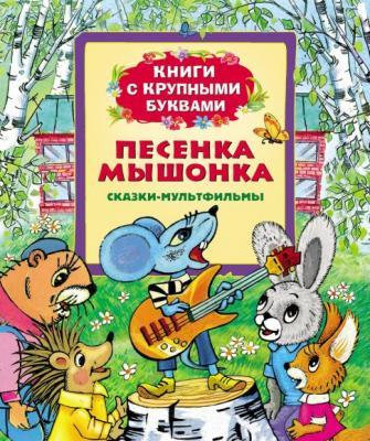 Книга Росмэн Книги с крупными буквами 22090 художественные книги росмэн книга кротик любимые истории
