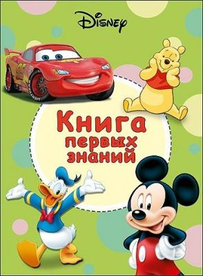 Книга Проф-Пресс Disney 38241