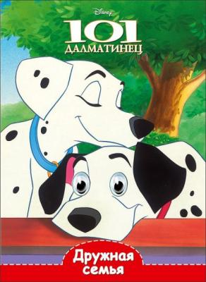 Книга Проф-Пресс Disney 39930 проф пресс весёлые стихи цифры серия нажми послушай выучи