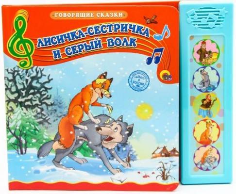 Книга Проф-Пресс Говорящие сказки 32995 раннее развитие проф пресс книжка картонка учим цифры щенок