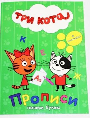 Книга Проф-Пресс Три кота 56878