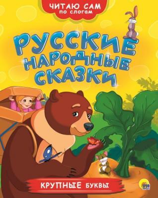 Книга Проф-Пресс Читаю сам по слогам 45812 раннее развитие проф пресс книжка картонка учим цифры щенок