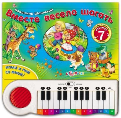 Книга Азбукварик 443-0 азбукварик азбукварик джунгли серия веселые голоса