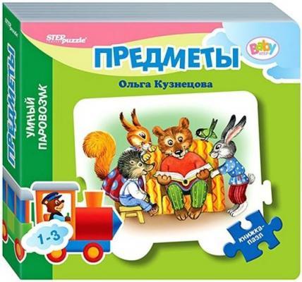 Купить Книга Степ Книжка-игрушка 93284, Книги для малышей