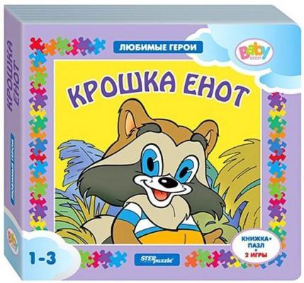 Купить Книга Степ Книжка-игрушка 93234, Книги для малышей