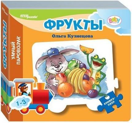 Купить Книга Степ Книжка-игрушка 93281, Книги для малышей