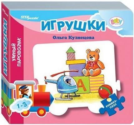 Купить Книга Степ Книжка-игрушка 93286, Книги для малышей